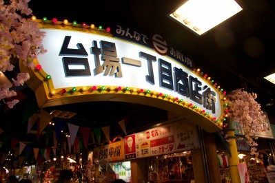 Old Japan Style Market