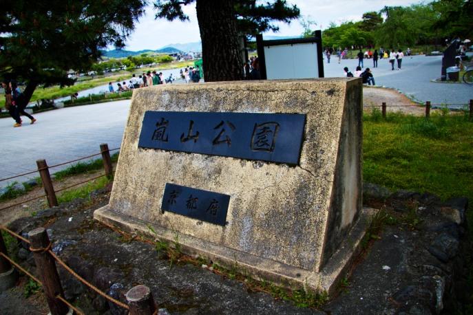 025_Arashiyama_05032013